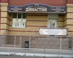 """Стоматологическая клиника """"Династия"""" в Благовещенске (вход)"""