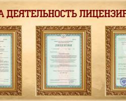 """Стоматологическая клиника """"Династия"""" в Благовещенске (лицензии)"""