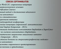 """Стоматологическая клиника """"Династия"""" в Благовещенске (сертификаты)"""