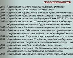 """Стоматологическая клиника """"Династия"""" в Благовещенске (перечень сертификатов)"""