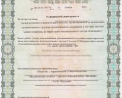 Клиника мужского здоровья в Благовещенске: лицензия