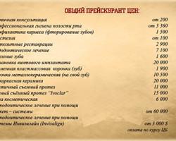 """Стоматологическая клиника """"Династия"""" в Благовещенске (прайс)"""