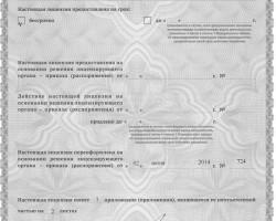 """Лечебно-диагностический центр """"Анкор"""" в Благовещенске: лицензия"""