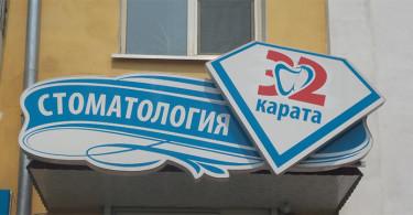 """Стоматологическая клиника """"32 карата"""" в Благовещенске (вывеска)"""