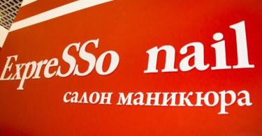 """Салон маникюра """"ExpreSSo nail"""" в Благовещенске (рекламная вывеска)"""
