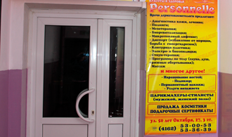"Салон красоты ""Personelle"" в Благовещенске (вход)"
