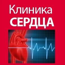 Клиника Сердца - логотип