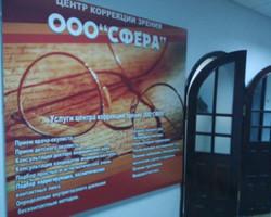 Салон оптики «Сфера» в Благовещенске