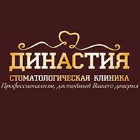 """Стоматологическая клиника """"Династия"""" в Благовещенске (лого)"""