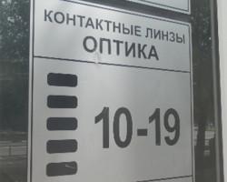 """Центр коррекции зрения """"ОКО"""" в Благовещенске (вход)"""