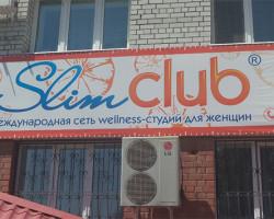 """Велнес-студия """"Slimclub"""" (вывеска)"""