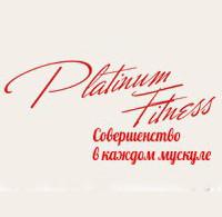 """Фитнес-клуб """"Платинум фитнес"""" в Благовещенске"""