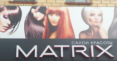 """Салон красоты """"MATRIX"""" в Благовещенске (вывеска)"""