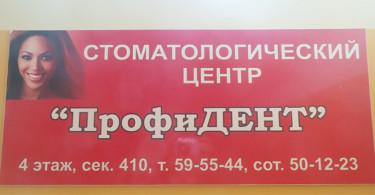"""Стоматологический кабинет """"ПрофиДент"""" в Благовещенске (вывеска)"""
