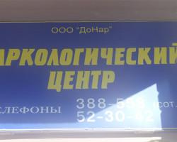 """Наркологический центр """"ДоНар"""" в Благовещенске (вывеска)"""