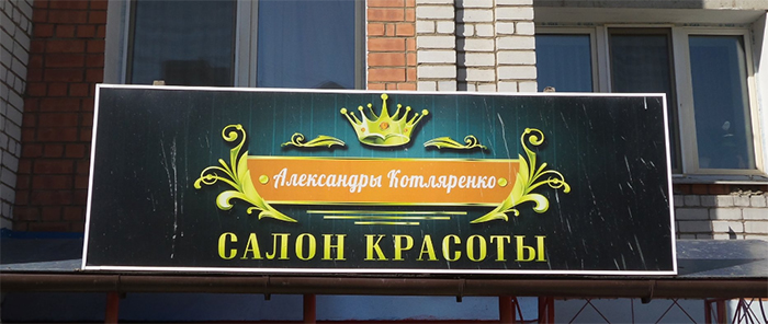 Cалон красоты Александры Котляренко (вывеска)