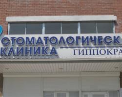 """Стоматологическая клиника """"Гиппократ"""" в Благовещенске (вывеска)"""