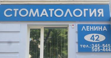 """Стоматологическая клиника """"Экста-стом"""" в Благовещенске (вывеска)"""