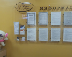 """Стоматологическая клиника """"Дент Арт"""" в Благовещенске (уголок потребителя)"""