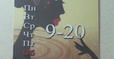 """Салон красоты """"Blik"""" в Благовещенске (режим работы)"""
