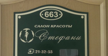 "Салон красоты ""Стефани"" в Благовещенске"