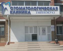"""Стоматологическая клиника """"Гиппократ"""" в Благовещенске (фасад)"""