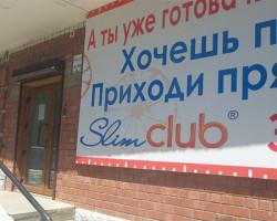 """Реклама студии """"Slimclub"""""""