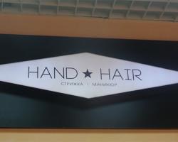 """Салон красоты """"Hand & Hair"""" (вывеска)"""
