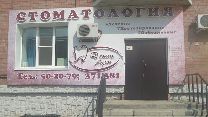 """Стоматологическая клиника """"Дент Арт"""" в Благовещенске (вход)"""