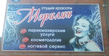 """Салон красоты """"Мэрилин"""" в Благовещенске (вывеска)"""