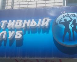 """Спортивный клуб """"Сфера"""" в Благовещенске (вывеска)"""