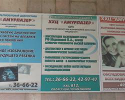 """Центр микрохирургии глаза """"АмурЛазер"""" в Благовещенске (реклама)"""