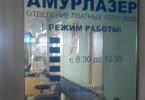 """Центр микрохирургии глаза """"АмурЛазер"""" в Благовещенске (вход)"""