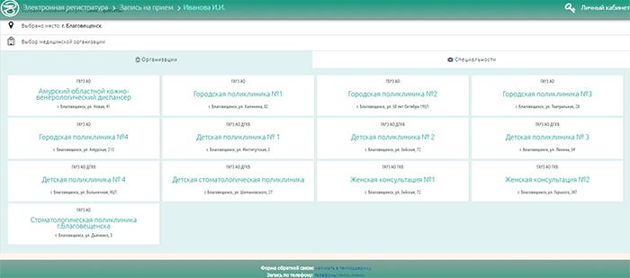 Электронная запись к врачу в Благовещенске