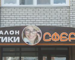 """Салон оптики """"Сфера"""" в Благовещенске на ул. Игнатьевское шоссе"""