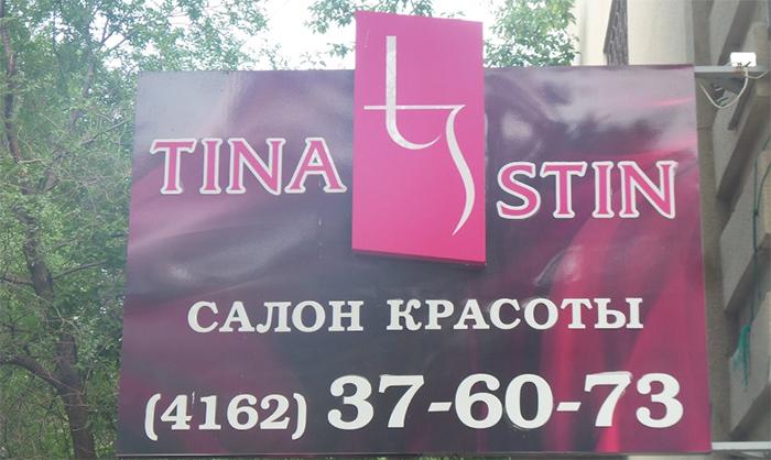 """Салон красоты """"TINA STIN"""" в Благовещенске"""
