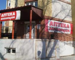 """Аптека """"Миницен"""" в Благовещенске (фасад на Амурской, 89)"""