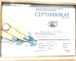 """Имидж-студия """"Любава"""" в Благовещенске (сертификат)"""