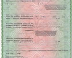 Медицинский лечебно-диагностический центр «Диагност» в Благовещенске (лицензия)