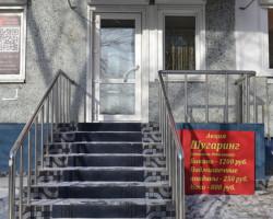 """Имидж-студия """"Любава"""" в Благовещенске (вход)"""