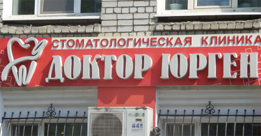 """Стоматологическая клиника """"Доктор Юрген"""" в Благовещенске (вывеска)"""