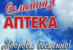 """Аптека """"Семейная"""" в Благовещенске (логотип)"""