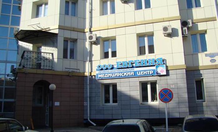 евгения благовещенск лечебно-диагностический центр сайт