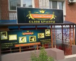 Cалон красоты Александры Котляренко (вход)