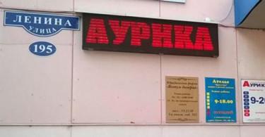 """Стоматологическая клиника """"Аурика"""" в Благовещенске (вывеска)"""