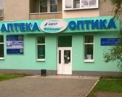 "Аптека ""Амурфармация"" в Благовещенске"