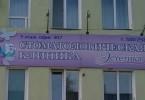 Стоматологическая клиника «Эстетика» в Благовещенске (реклама)