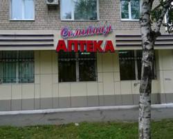 """Аптека """"Семейная"""" в Благовещенске"""