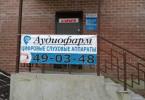 """Центр здорового слуха """"АудиоФарм"""" в Благовещенске (вход)"""
