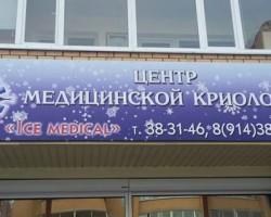 """Вывеска """"Ice Medical"""" в Благовещенске"""